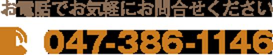 047-386-1146